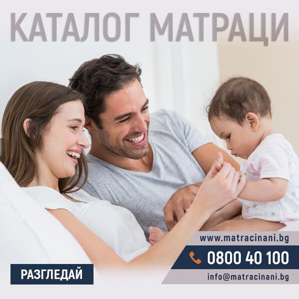 КОЛЕКЦИЯ МАТРАЦИ 2021