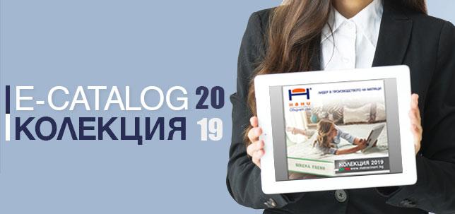 Разгледай колекция НАНИ 2019