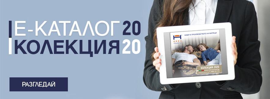 Разгледай колекция НАНИ 2020