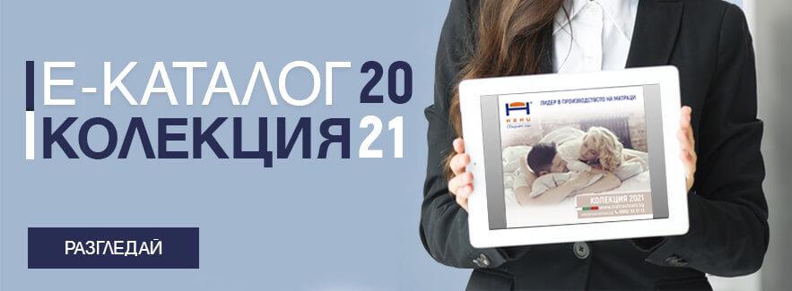 Колекция НАНИ 2021