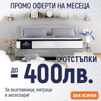 НАНИ ПРОМО ОФЕРТИ