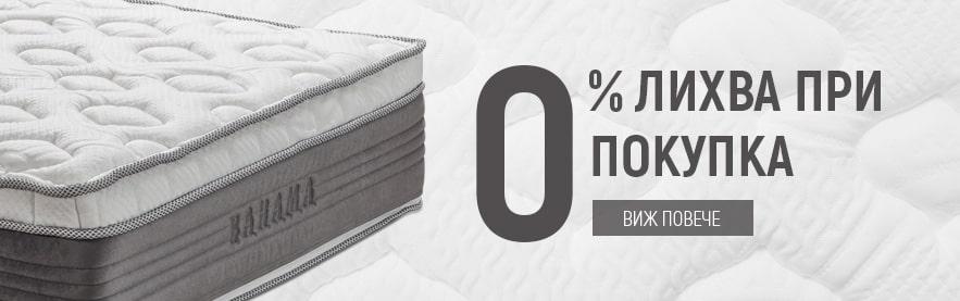 КУПИ СВОЯ МАТРАК С 0% ОСКЪПЯВАНЕ