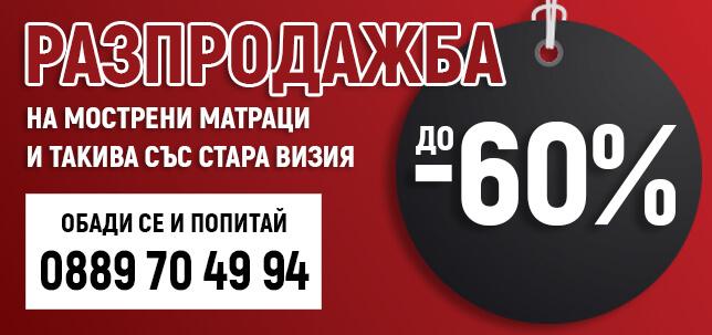 Разпродажба НАНИ