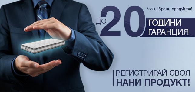 Регистрирай удължена гаранция НАНИ